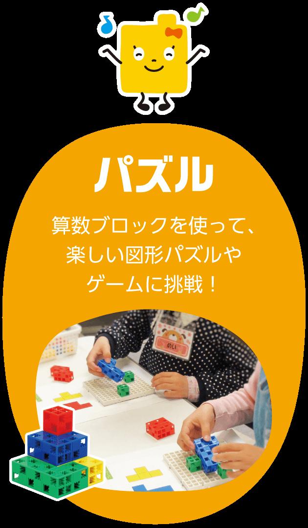 パズル 算数ブロックを使って、楽しい図形パズルやゲームに挑戦!