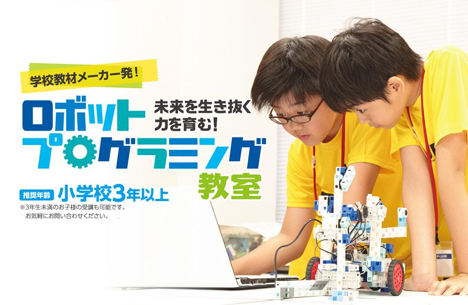 学校教材メーカー発!ロボットプログラミング教室 未来を生き抜く力を育む!